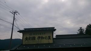 近くの道の駅