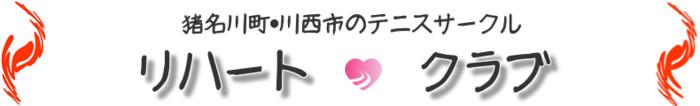 猪名川町・川西市でテニス!社会人サークル〜リハートクラブ〜